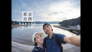 Tokyo Vlog #2   箱根一日自由行   雕刻森林美術館、蘆之湖、海賊船、箱根町港、箱根神社