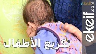 كيف تساعدين طفلك على التجشؤ بعد الرضاعة؟