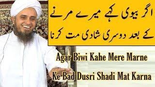Agar Biwi Kahe Mere Marne Ke Bad Dusri Shadi Mat Karna | Mufti Tariq Masood | Islamic Group