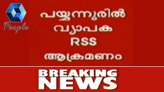 Breaking Now: ജനരക്ഷായാത്രയുടെ മറവിൽ പയ്യന്നൂരിൽ RSS ആക്രമണം