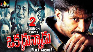 Okkadunnadu Telugu Full Movie | Latest Telugu Full Movies | Gopichand, Neha Jhulka