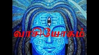 VASI YOGAM / வாசியோகம்