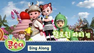 콩순이 노래 따라 부르기 12편 - 할로윈 파티 편  [KONGSUNI SING ALONG]