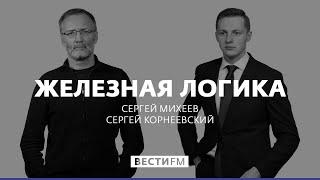 Железная логика с Сергеем Михеевым (18.09.17). Полная версия
