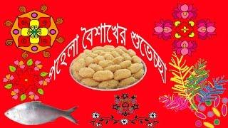 Bengali New Year 1424 -- Pohela Boishakh