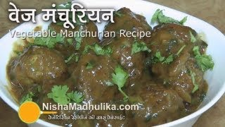 Vegetable Manchurian Recipe - Veg Manchurian (dry and gravy)
