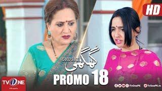Ghughi | Episode 18 Promo | TV One | Mega Drama Serial | 11 May 2018