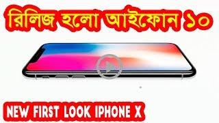 iPhone X — Introducing iPhone X — Apple Bangla