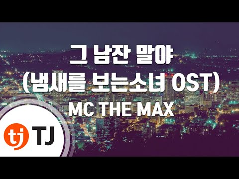 [TJ노래방] 그남잔말야(냄새를보는소녀OST) - MC THE MAX (Because Of You - MC THE MAX)  TJ Karaoke
