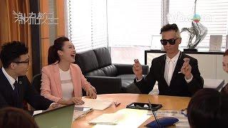 潮流教主 - NG 片段 part 1 (TVB)