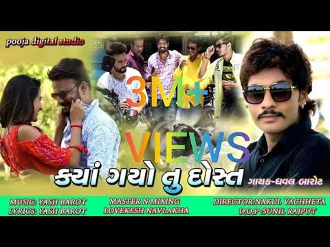 Xxx Mp4 Kya Gayo Tu Dost HD Video New Gujarati Song 2018 Dhaval Barot Yash Barot Pooja Digital 3gp Sex