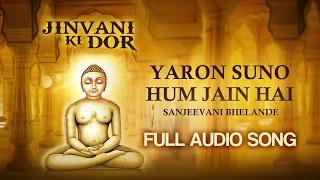 Hum Jain Hai | Jain Anthem | Sanjeevani Bhelande | Jinvani Ki Dor