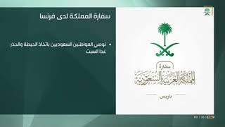 سفارة المملكة لدى فرنسا توصي المواطنين السعوديين باتخاذ الحيطة والحذر يوم غدٍ السبت