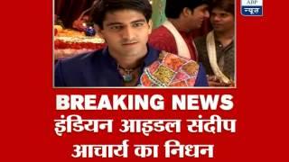 'Indian Idol' season 2 winner Sandeep Acharya passes away
