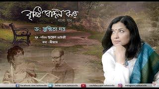 Bristi Badol Jhwar | Dr. Susmita Datta | Pt. Subhen Chatterjee | Srijato