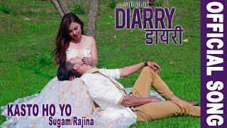 KASTO HO YO | DIARRY MOVIE | Sugam Pokhrel/Rajina Rimal | Ft.Chhulthim Gurung/Sunny Singh