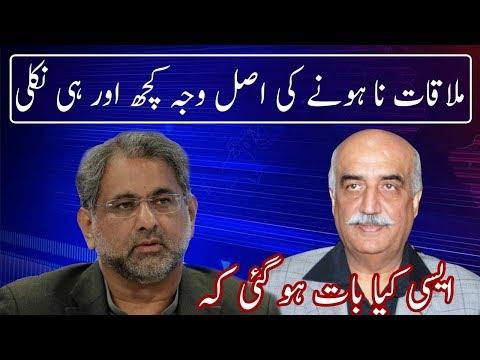 Crises Between PM Abbasi And Khursheed Shah | Neo News