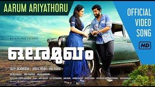 Ore Mukham Official Video Song - Aarum Ariyathoru | Dhyan Sreenivasan, Prayaga Martin