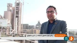 Iran Isfahan Cement factory, Isfahan province توليد سيمان استان اصفهان ايران