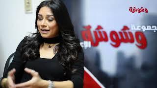 وشوشة |دينا زهرة:لهذا السبب اكسترا نيوز لا تستطيع منافسة القنوات العربية|Washwasha
