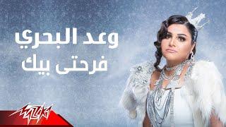 Waad Al Bahari - Farhety Beek | وعد البحرى - فرحتي بيك