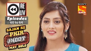 Weekly Reliv | Sajan Re Phir Jhoot Mat Bolo |14th August to 18th August 2017 | Episode 60 to 64