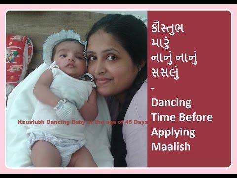 Kaustubh Smallest Dancing Baby age 45 Days- Nanu Nanu Saslu Gujarati BaalGeet Rhyme