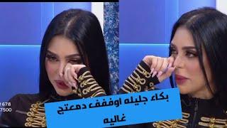 بكاء جليله المغربيه بسبب متابعينها الي اغلطون عليها #شاهد قبل الحذف