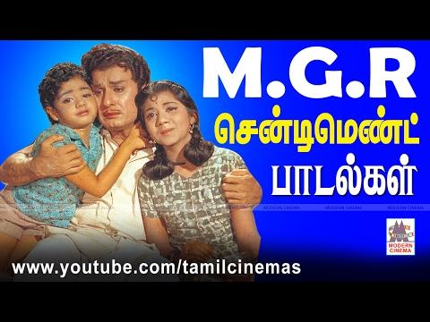 MGR Sentiment Songs குடும்ப உறவுகளான அம்மா அப்பா அண்ணன் தங்கை என MGR சென்டிமென்ட் பாடல் தொகுப்பு