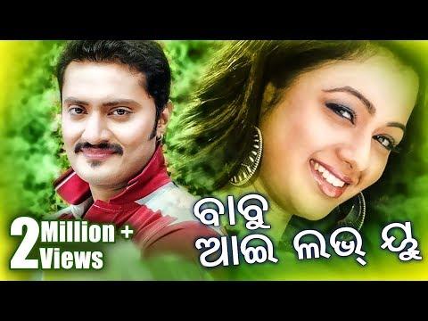 BABU I LOVE YOU Odia Super Hit Full Film Chandan Archita Sarthak Music
