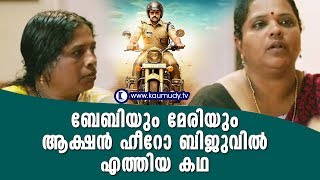 How Baby and Mary landed roles in Action Hero Biju | Kaumudy TV