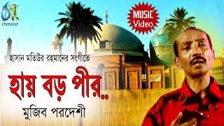 Aye boro peer।singer : mujib pardeshi।composed : hasan motiur rahman।chenasur official video
