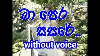 Ma Pera Sasare Karaoke (without voice) මා පෙර සසරේ ..
