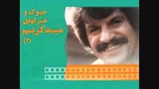 Seyd Karim Jokes (part1)  جوک سید کریم