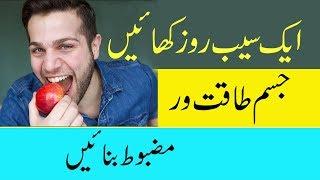 Health Benefits Of Apple In Urdu/Hindi   Health Tips In Urdu   Saib Ke Faide