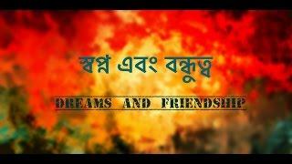 SHOPNO EBONG BONDHUTTO----DREAMS AND FRIENDSHIP drama by #FORMULA 69 PLUS