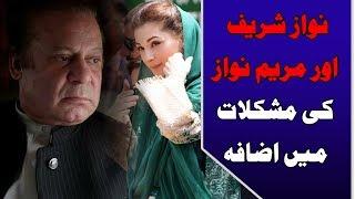 Nawaz Sharif, Maryam Nawaz in more trouble?   24 News HD