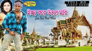 Icce Kore Ural Mari Sokto Akase | HD Movie Song | Shakib Khan & Mim Chowdhury | CD Vision