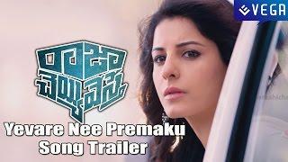 Raja Cheyyi Vesthe Movie || Yevare Nee Premaku Video Song Trailer