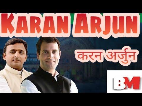 Xxx Mp4 Akhilesh Yadav Rahul Gandhi As Karan Arjun Karan Arjun 2 UP Ke Karan Arjun UP Ke Ladke 3gp Sex