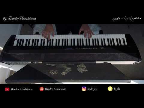 شيرين مشاعر بيانو