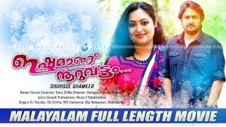 Ishtamanu Nooruvattam | Malayalam Romantic | Latest upload | Comedy Movie