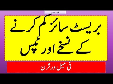 How to Reduce Breast Size Naturally At Home | بریسٹ کوچھوٹا  کرنے کے آسان قدرتی نسخۓ