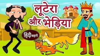 लूटेरा और भेड़िया - Hindi Kahaniya for Kids | Stories for Kids | Moral Stories for Kids | Koo Koo TV