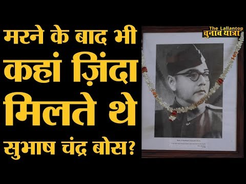 क्या Uttar Pradesh के Faizabad में Subhash Chandra Bose का कमरा है Gumnami Baba Viral Video