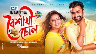 Boishakhi Bangla Dhol | IMRAN | KONA | Lyrical Video | Boishakhi Super Hit Song 2017