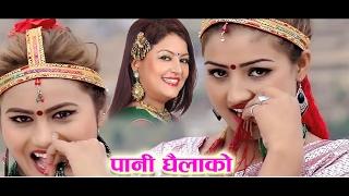 Pani Ghailako -  Gayatri Thapa & Raju Sunam | New Latest Lok Dohori 2073