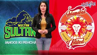 PSL 4: Multan Sultan Won Toss and Decide to Balling First