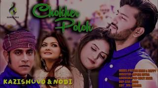 Kazi Shuvo Nodi Chokher Polok Model Pritom Khan  & Orpa Islam New HD Song 2017