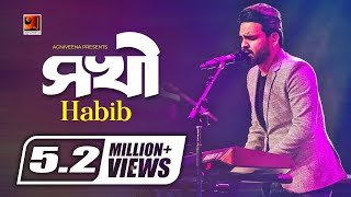 Sokhi | Bangla Song 2017 | By Habib | Album Kusumpurer Golpo | | ☢☢ EXCLUSIVE ☢☢